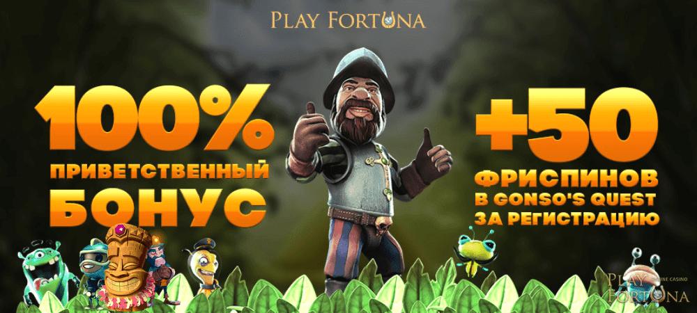 play fortuna бездепозитный бонус