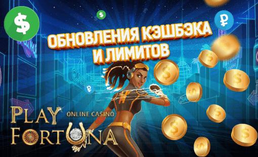 Где взять бонус код для Play Fortuna
