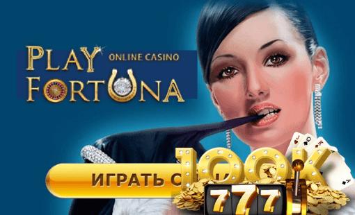 как выиграть в плей фортуна казино