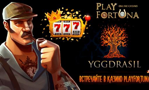 игровые автоматы в Play Fortuna, в которые можно выиграть