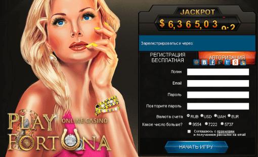 Как зарегистрироваться в казино Плей Фортуна
